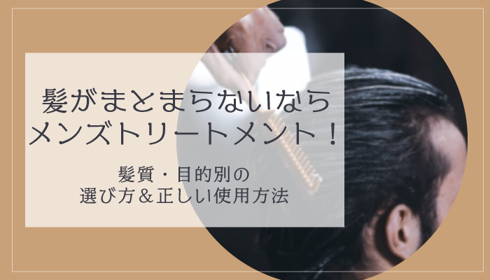 メンズトリートメントが男性の髪を救う!市販トリートメントおすすめの選び方・使い方