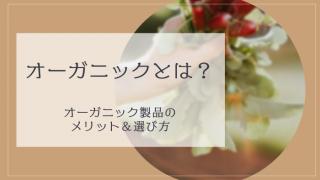 【オーガニックとは?】有機栽培・無農薬との違いや意味、選び方をどこよりも簡単に解説