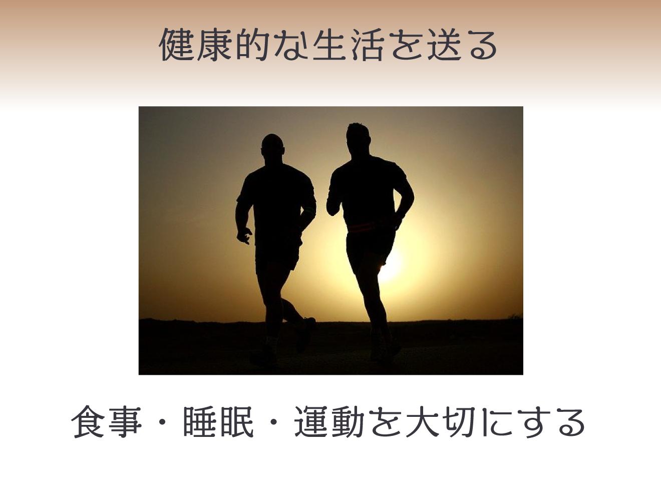 健康的な生活を送る 食事・睡眠・運動を大切にする
