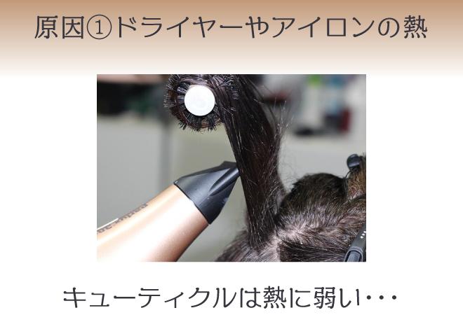 キューティクルは熱に弱いため、ドライヤーやアイロンの熱から切れ毛になることもある