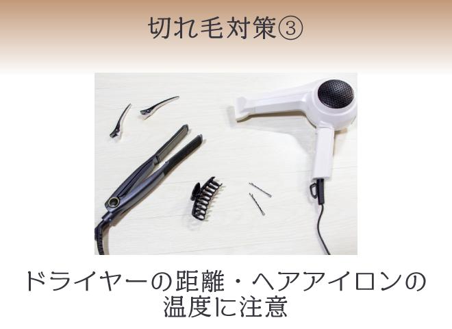 切れ毛改善③ドライヤーやアイロンを正しく使う