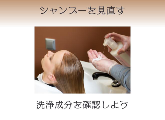 頭皮の痛み改善:シャンプーの洗浄成分を確認して、肌質に合ったものを選ぶ