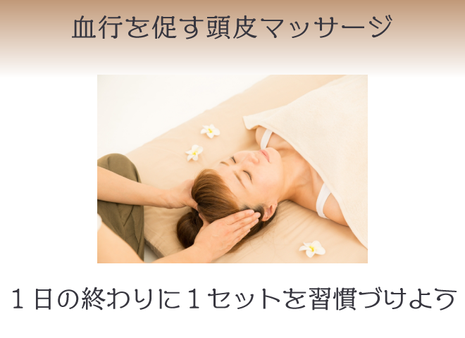 頭皮の痛み改善:頭皮マッサージやツボ押しを習慣づけて血行促進