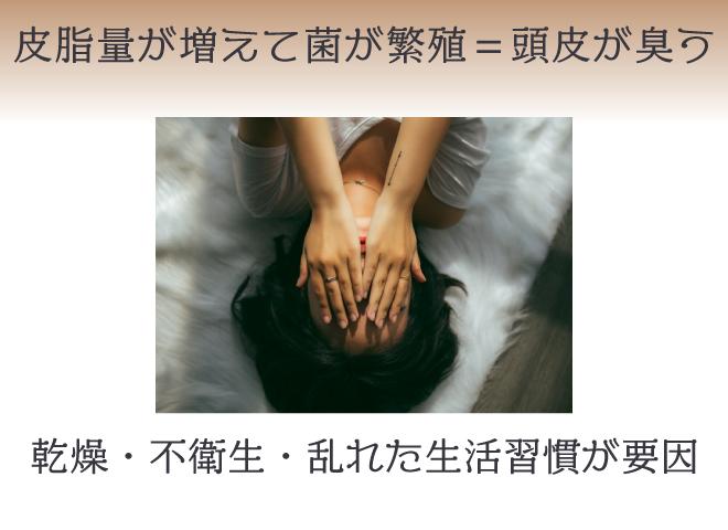頭皮が臭う原因=皮脂量が増加して、菌が繁殖すること