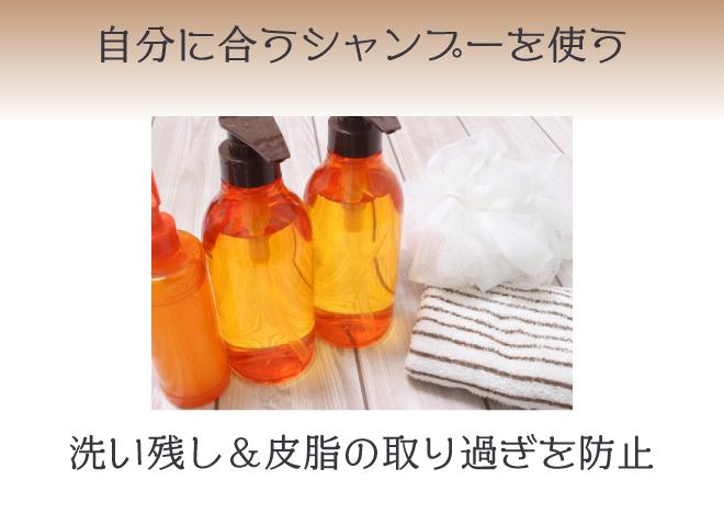 頭皮の臭い対策は、自分の肌質に合ったシャンプーを使って、洗い残しや皮脂のとりすぎを防ぐこと。