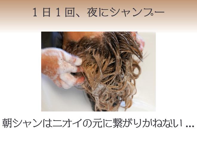 頭皮の臭い対策は、1日1回必ず夜にシャンプー。1日分の皮脂や汚れを落として菌の繁殖を防ぐ