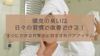 頭皮の臭いが気になる!イヤな臭いの原因とおすすめケア・改善方法をチェック