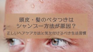 髪のべたつき、シャンプーの選び方・やり方が間違ってるかも!ベタベタ頭皮の対処法を解説アイキャッチ