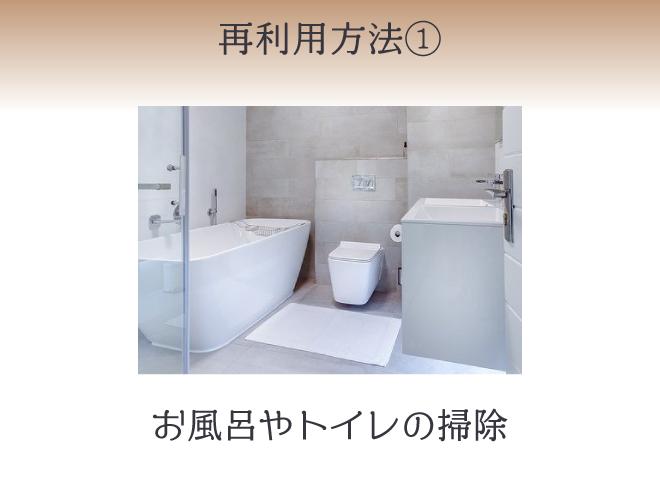 再利用方法① お風呂やトイレの掃除
