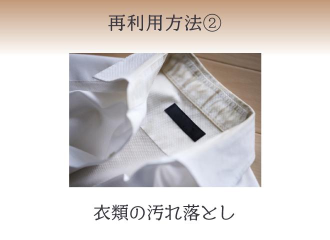 再利用方法② 衣類の汚れ落とし