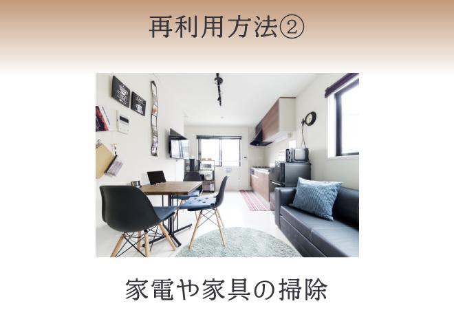 再利用方法② 家電や家具の掃除