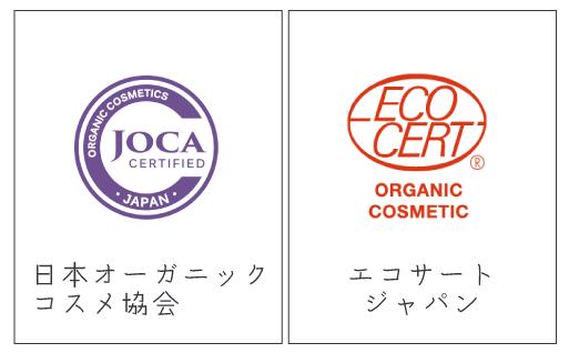 日本の民間認証オーガニックコスメマーク