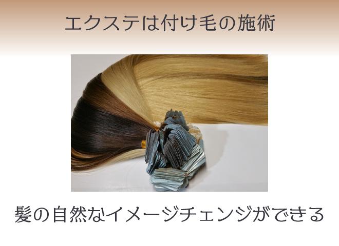 エクステは付け毛の施術 、髪の自然なイメージチェンジができる