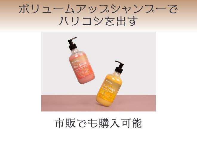 髪を太くする方法:「ボリュームアップシャンプー」で髪にハリコシを与える