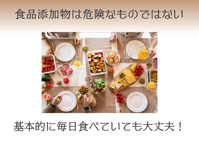 食品添加物の危険性はほぼゼロ。毎日食べても問題ないといわれている。