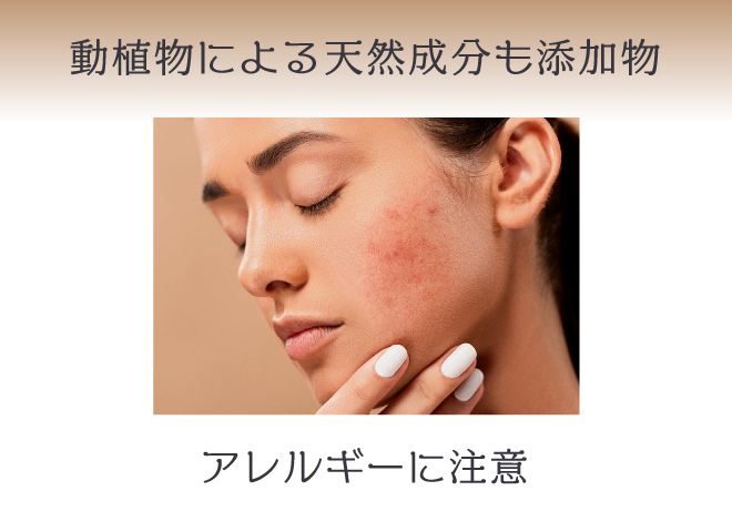 中には健康を損なう、アレルギーを誘発する恐れがある添加物もある