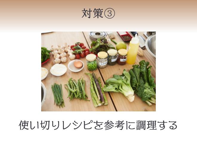 ロス対策:使い切り専用レシピを参考に、食材の余りを減らす