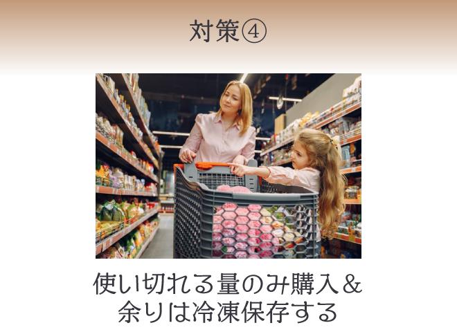 ロス対策:買い溜めを控えて、使い切れる量だけ購入する
