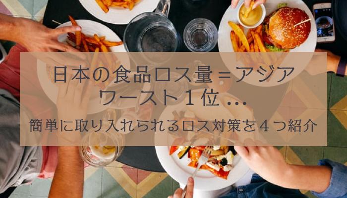 食品ロス(フードロス)の問題点・原因とは?家庭でもアプリや通販サイトで対策できる!