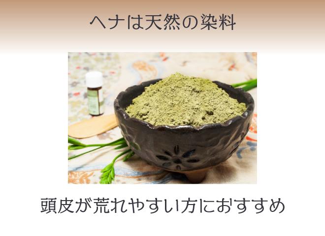 ヘナは植物(ヘナの葉)からとれた染料。白髪のみ染まる