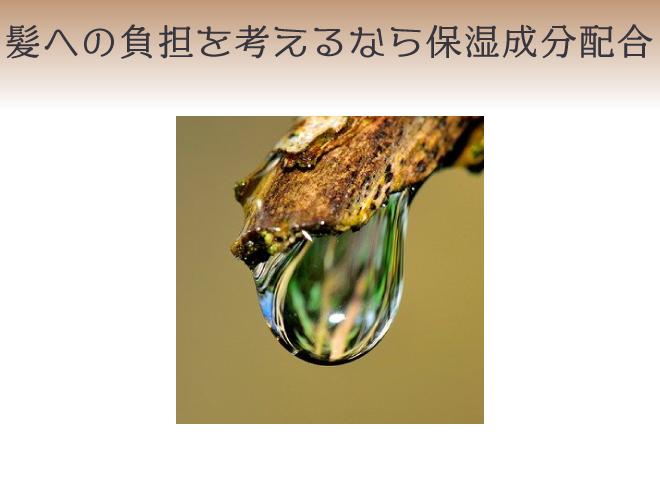 保湿効果のある植物成分をチェックしてきしみを抑える