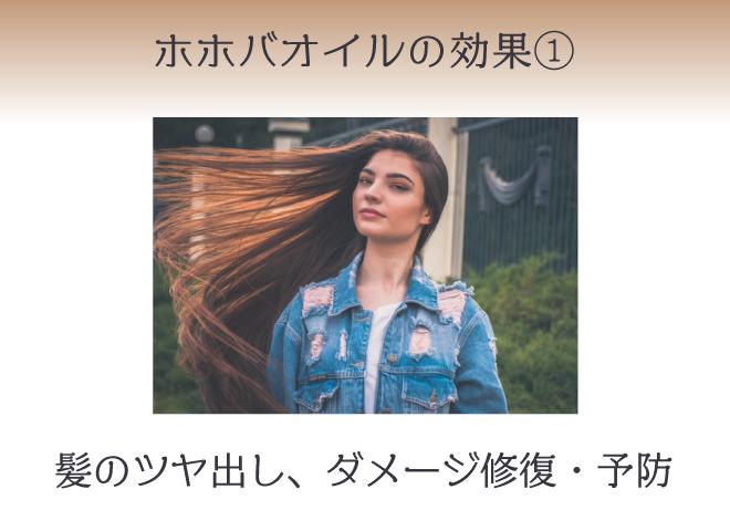 ホホバオイルの効果:髪のツヤ出し、ダメージ補修などの美髪効果