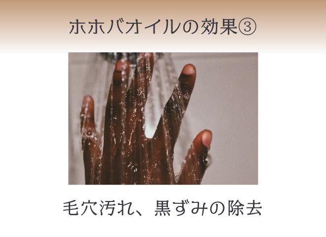 ホホバオイルの効果:鼻などの毛穴角栓、黒ずみを綺麗に取り除く効果