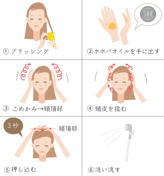 ホホバオイルを使った頭皮クレンジング方法