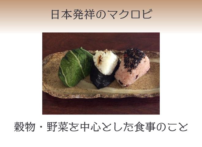 マクロビは農作物を中心とした日本古来の食事
