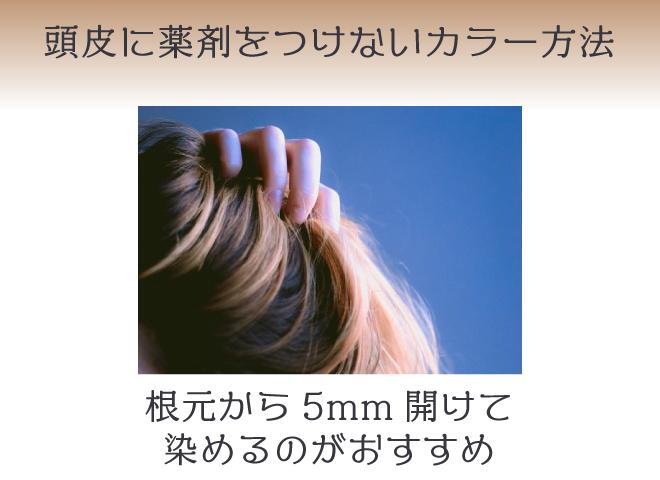 頭皮に薬剤をつけない根元から5mm開けて染めるカラー方法がおすすめ