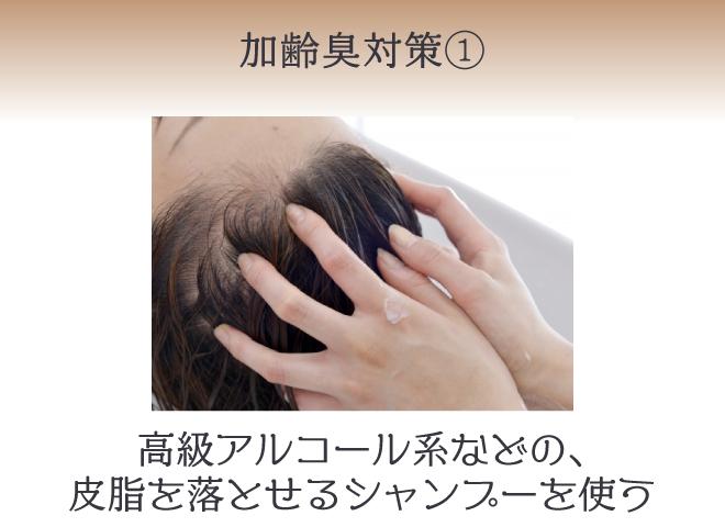 加齢臭対策:加齢臭の原因である皮脂をしっかり洗い落とせるシャンプーを使う