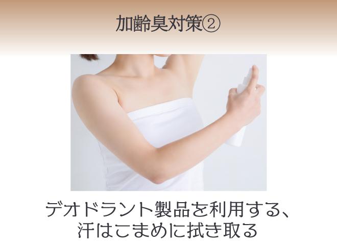 加齢臭対策:加齢臭向けのデオドラント製品を胸や背中、ワキなどに使ってみる