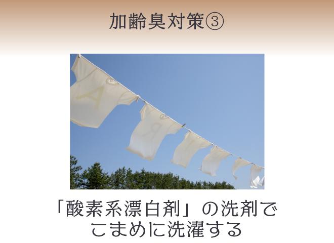 加齢臭対策:酸素系漂白剤の洗剤でこまめに洗う&クリーニングに出す