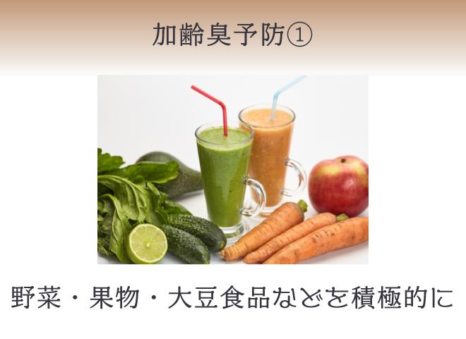 加齢臭予防:野菜や果物、大豆などから「ビタミンC.E、ポリフェノール」を摂る