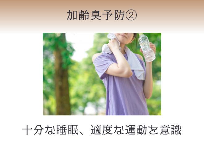 加齢臭予防:ストレスを溜めない、適度に運動をする