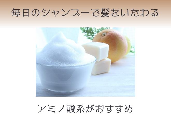 アミノ酸系シャンプーで洗う