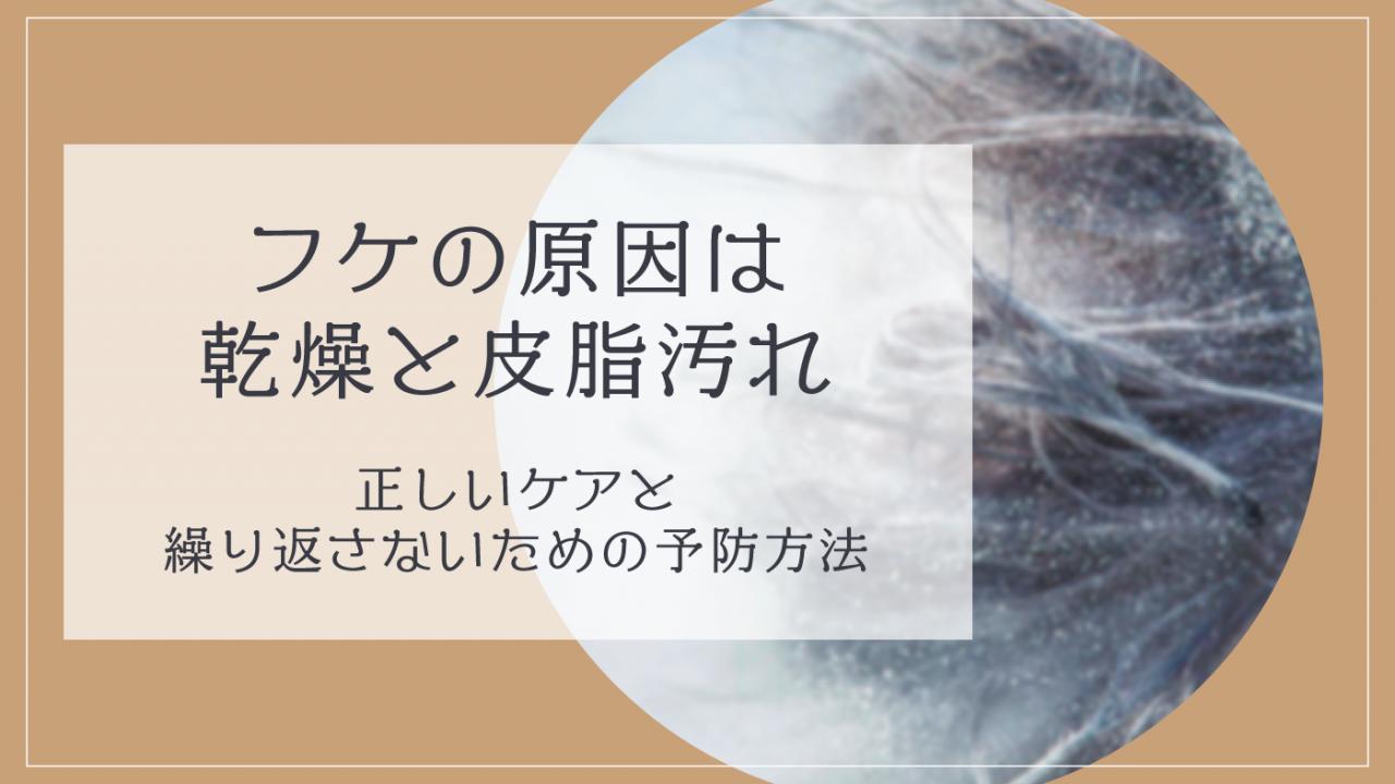 フケの原因は乾燥と皮脂過多の2パターン!タイプ別に治す方法を徹底解説