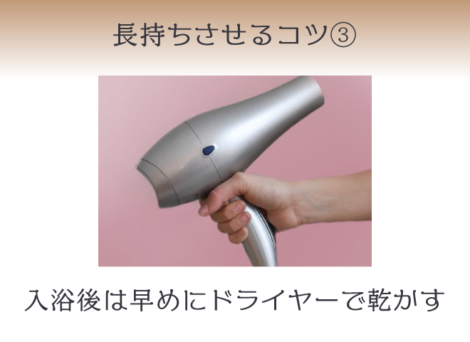縮毛矯正を長持ちさせるコツ:入浴後はなるべく早くドライヤーで乾かし、キューティクルを閉じてあげる