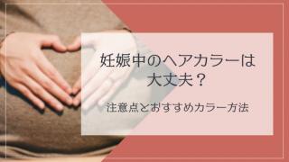 妊娠中にヘアカラーはしていい?胎児への影響と注意点を詳しく解説