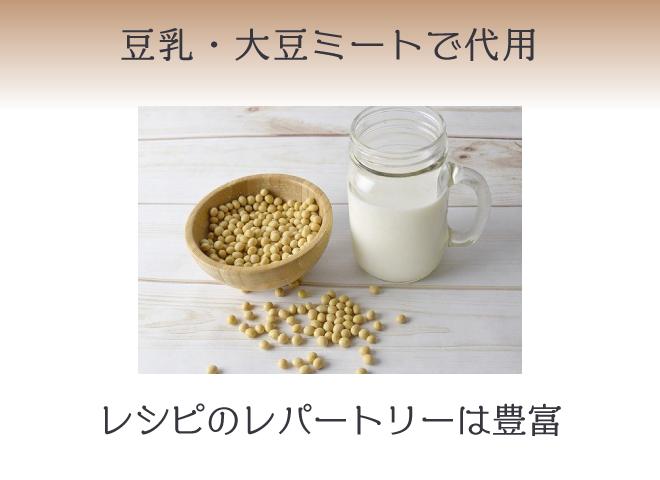豆乳や大豆ミートなど代替食でヴィーガン食を楽しむ