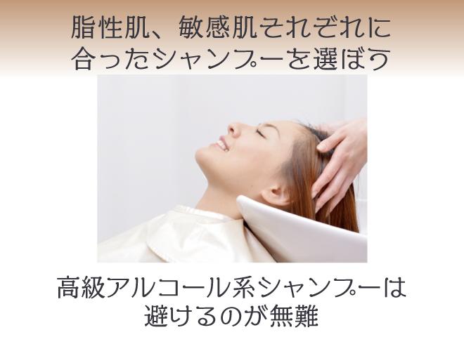 油っぽくなる髪はアミノ酸系シャンプーで丁寧に洗う