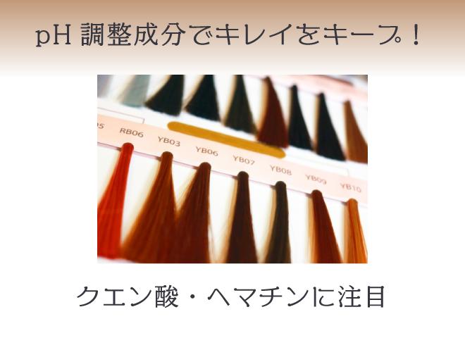 カラー・パーマヘアは㏗調整成分でモチアップ