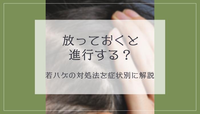 若ハゲに悩んでいるならすぐに対策!薄毛の原因や予防・治療方法まで徹底解説
