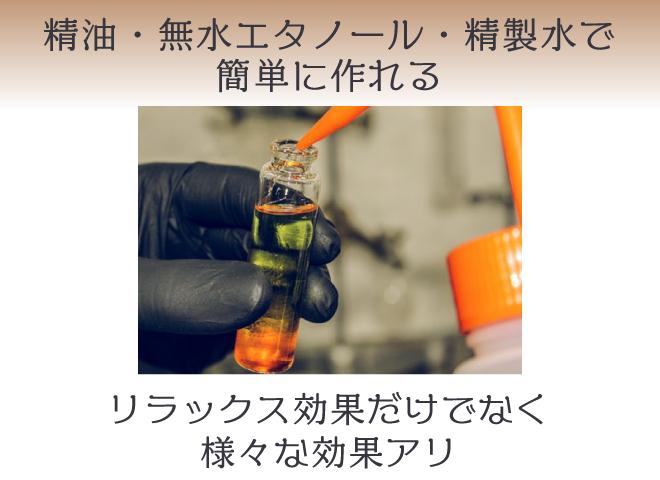 精油を使用した香り付きのアロマスプレーは、様々な効果アリ。
