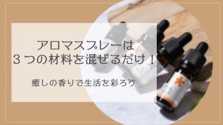 【初心者でも簡単】アロマスプレーの作り方!虫除けやマスクの抗菌にも効果的