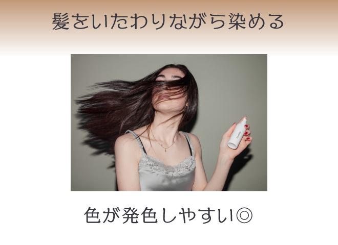 カラーバターのメリットは高発色でヘアダメージが少ない