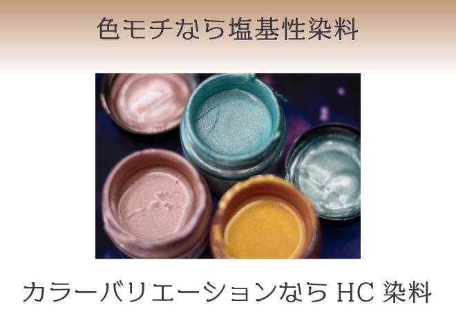 色持ち・カラー目的に合わせて染料を選ぶ