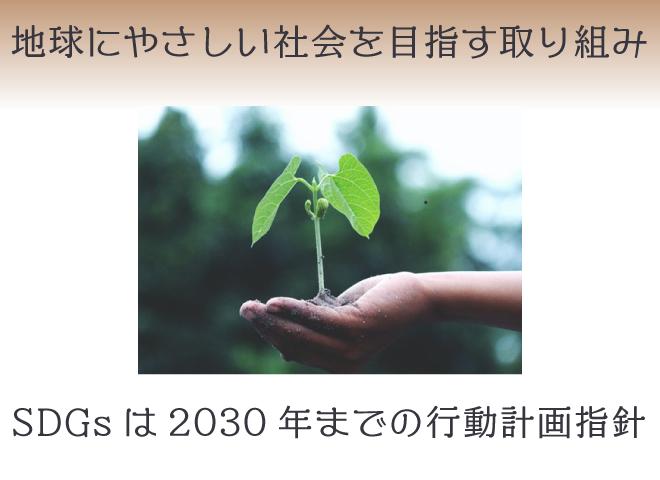 サスティナブル=持続可能な、地球にやさしい暮らしを目指す取り組みのこと