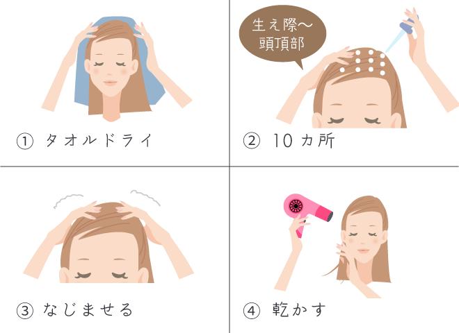 正しい頭皮用美容液使い方・塗り方