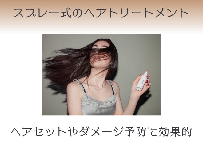 ヘアミストは髪の化粧水